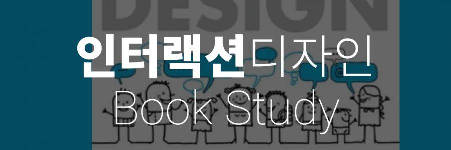 인터랙션 디자인 Book Study